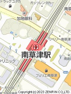 南草津駅みなみくさつMINAMI-KUSATSU
