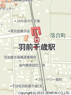 羽前千歳駅うぜんちとせUZEN-CHITOSE