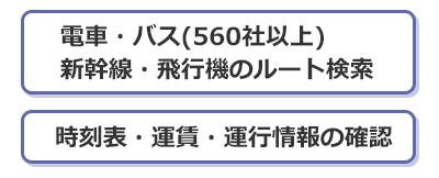 電車・バス560社以上