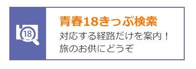 青春18きっぷ検索