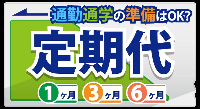 代 定期 インターネット定期券申込サービス「ネットde定期」:JR東日本